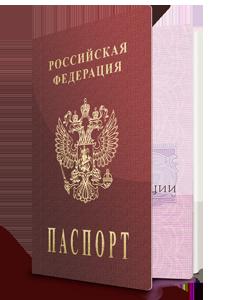 гражданский паспорт РФ