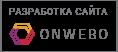 Разработка сайта - Onwebo